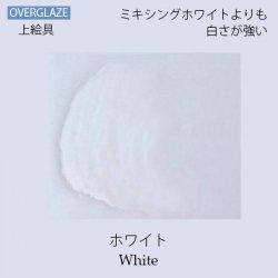 ホワイト【陶磁器用粉末上絵具】