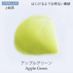 アップルグリーン【陶磁器用粉末上絵具】