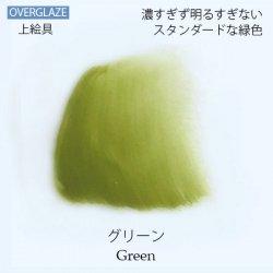 グリーン【陶磁器用粉末上絵具】