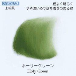 ホーリーグリーン【陶磁器用粉末上絵具】