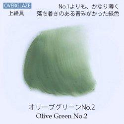 オリーブグリーンNo.2【陶磁器用粉末上絵具】