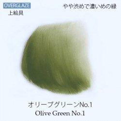 オリーブグリーンNo.1【陶磁器用粉末上絵具】