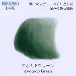 アボカドグリーン【陶磁器用粉末上絵具】