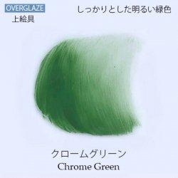 クロームグリーン【陶磁器用粉末上絵具】