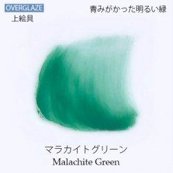 マラカイトグリーン【陶磁器用粉末上絵具】