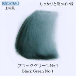ブラックグリーンNo.1【陶磁器用粉末上絵具】