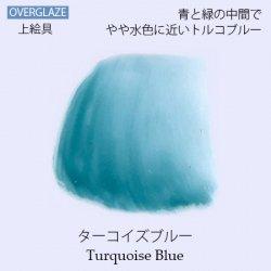 ターコイズブルー【陶磁器用粉末上絵具】