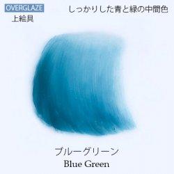 ブルーグリーン【陶磁器用粉末上絵具】