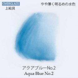 アクアブルーNo.2【陶磁器用粉末上絵具】
