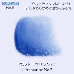 ウルトラマリンNo.2【陶磁器用粉末上絵具】