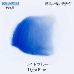 ライトブルー【陶磁器用粉末上絵具】
