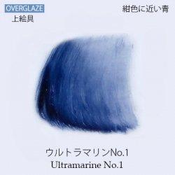 ウルトラマリンNo.1【陶磁器用粉末上絵具】