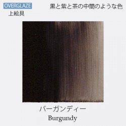 バーガンディー【陶磁器用粉末上絵具】