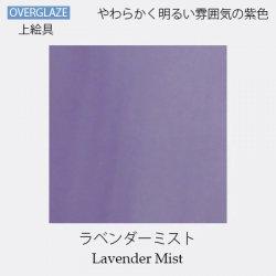 ラベンダーミスト【陶磁器用粉末上絵具】