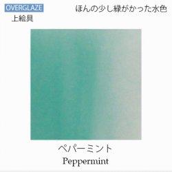 ペパーミント【陶磁器用粉末上絵具】
