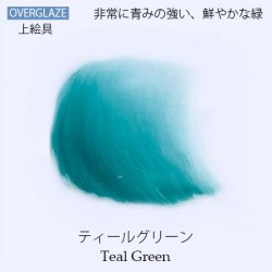 ティールグリーン【陶磁器用粉末上絵具】