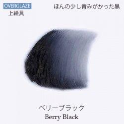 ベリーブラック【陶磁器用粉末上絵具】