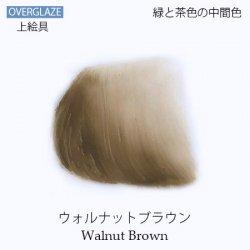 ウォルナットブラウン【陶磁器用粉末上絵具】