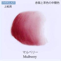 マルベリー【陶磁器用粉末上絵具】