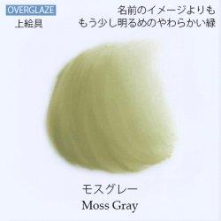 モスグレー【陶磁器用粉末上絵具】