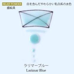 《ジュエル》ラリマーブルー【陶磁器用粉末盛絵具】