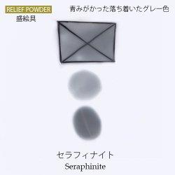《ジュエル》セラフィナイト【陶磁器用粉末盛絵具】