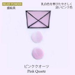 《ジュエル》ピンククオーツ【陶磁器用粉末盛絵具】