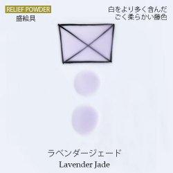 《ジュエル》ラベンダージェード【陶磁器用粉末盛絵具】