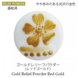 ゴールドレリーフパウダー(レッドゴールド)