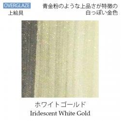 《イリデッセント》ホワイトゴールド【陶磁器用粉末上絵具】