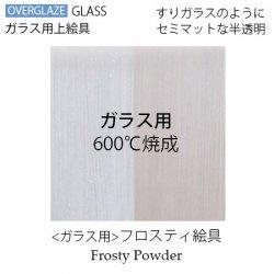 (600℃焼成)ガラス用 フロスティ絵具【粉末絵具】                 ※注意!陶磁器には使えません