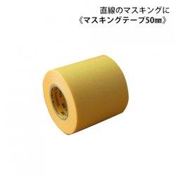 《在庫限り》3Mマスキングテープ 50mm 1個入 ※ネコポス不可
