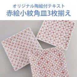 【下絵つきオリジナルテキスト】赤絵小紋角皿3枚揃え