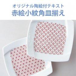 【下絵つきオリジナルテキスト】赤絵小紋角皿揃え