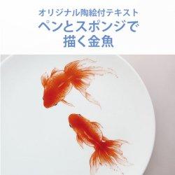 【下絵つきオリジナルテキスト】ペンとスポンジで描く金魚