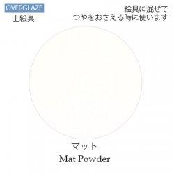 マット【陶磁器用粉末上絵具】