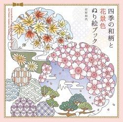 【数量限定】四季の和柄と花景色ぬり絵ブック ※ネコポス不可