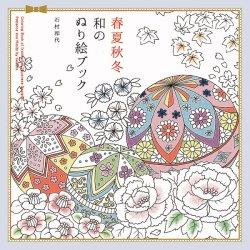 【数量限定】春夏秋冬 和のぬり絵ブック ※ネコポス不可