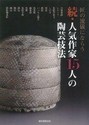 【数量限定】続・人気作家15人の陶芸技法 ※ネコポス不可