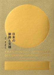 【数量限定】日本の装飾と文様 ※ネコポス不可