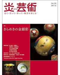 【数量限定】炎芸術No.130 特集:きらめきの金銀彩 ※ネコポス不可
