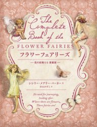 【数量限定】フラワーフェアリーズ 花の妖精たち 愛蔵版 ※ネコポス不可