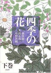 【数量限定】四季の花 下巻 ※ネコポス不可