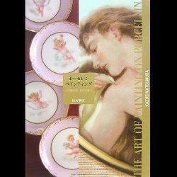 ポーセレンペインティング 天使の詩・美の肖像 ※ネコポス不可