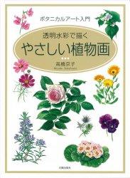 【数量限定】透明水彩で描くやさしい植物画 ※ネコポス不可