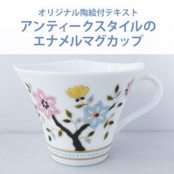 【下絵つきオリジナルテキスト】アンティークスタイルのエナメルマグカップ
