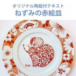 【下絵つきオリジナルテキスト】ねずみの赤絵皿