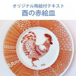 【下絵つきオリジナルテキスト】酉の赤絵皿
