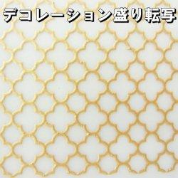 【デコレーション盛り転写】クローバーモロッカン ゴールド(小) (陶磁器用)