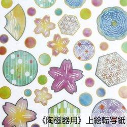 【和風盛り転写】色絵花小紋 《メタリックゴールド・本銀使用》(陶磁器用)